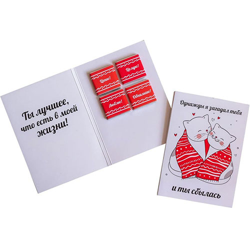 """Շոկոլադե շնորհավորական բացիկ """"Однажды я загадал тебя"""""""