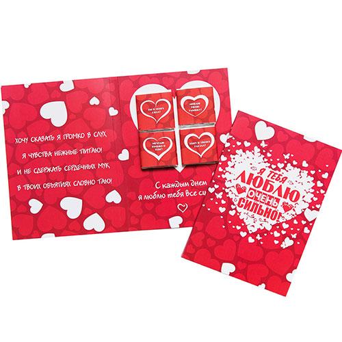 """Շոկոլադե շնորհավորական բացիկ """"Я люблю тебя очень сильно"""""""